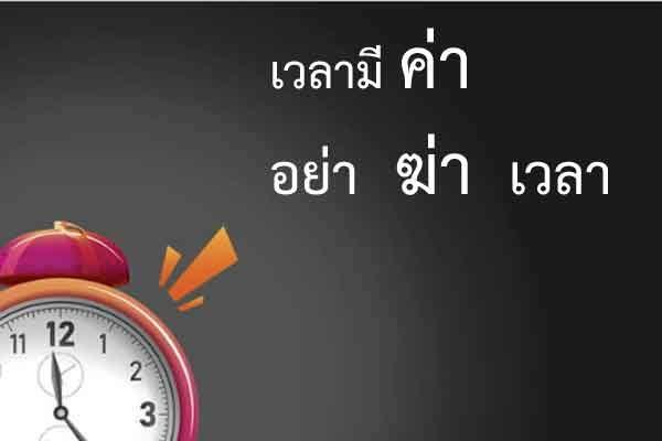 อย่าฆ่าเวลา