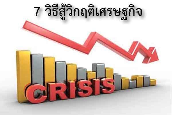 สู้วิกฤติเศรษฐกิจ