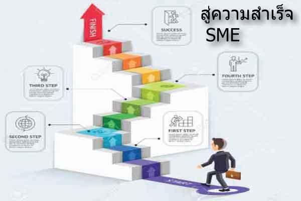 สู่ความสำเร็จ SME
