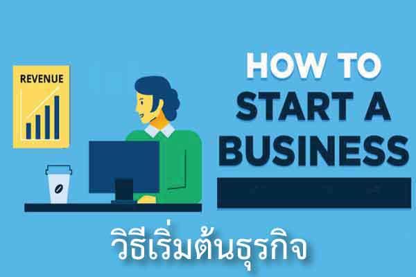 วิธีเริ่มต้นธุรกิจ