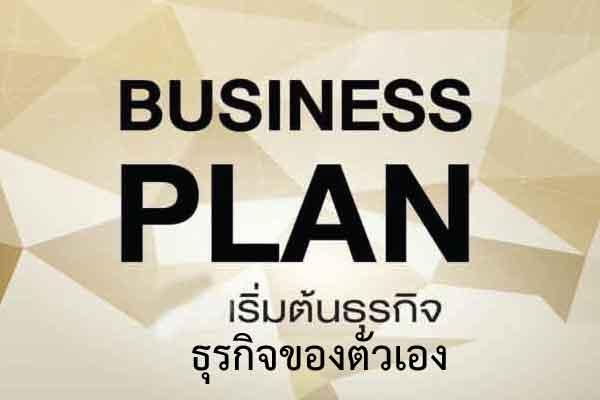 ธุรกิจของตนเอง
