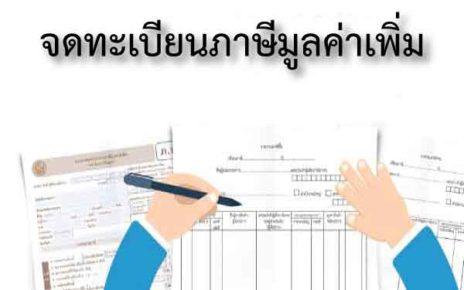 จดทะเบียนภาษีมูลค่าเพิ่ม