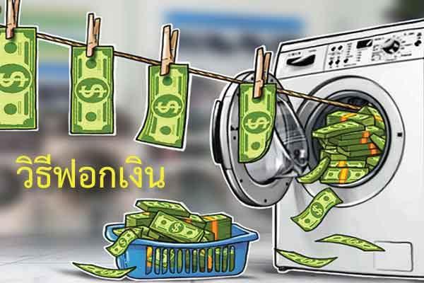 วิธีฟอกเงิน