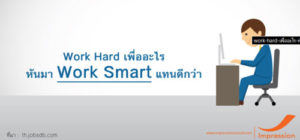 Work hard vs work smart