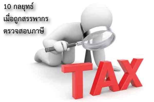 ถูกสรรพากรตรวจสอบภาษี