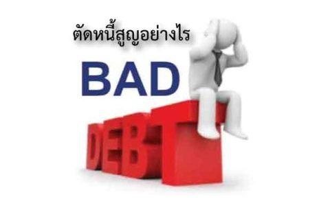 ตัดหนี้สูญ