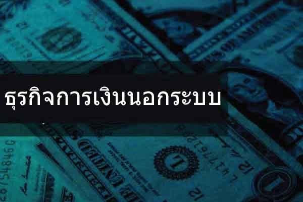 ธุรกิจการเงินนอกระบบ