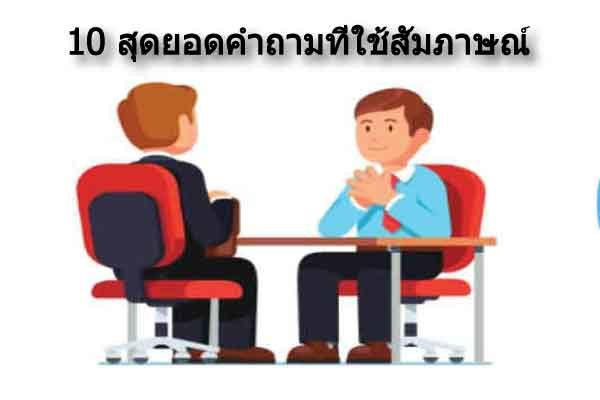สัมภาษณ์พนักงาน