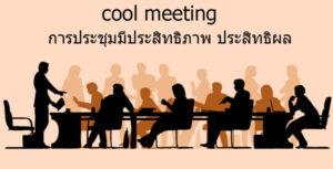 การประชุม