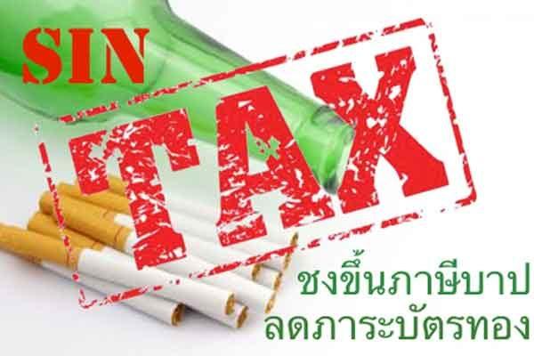 ภาษีบาป