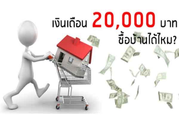 เงินเดือนซื้อบ้าน