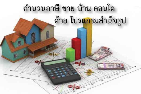 คำนวนภาษีขายบ้านคอนโด