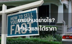 วิธีขายบ้าน