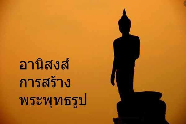 อานิสงส์สร้างพระพุทธรูป
