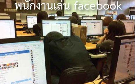พนักงานเล่น facebook
