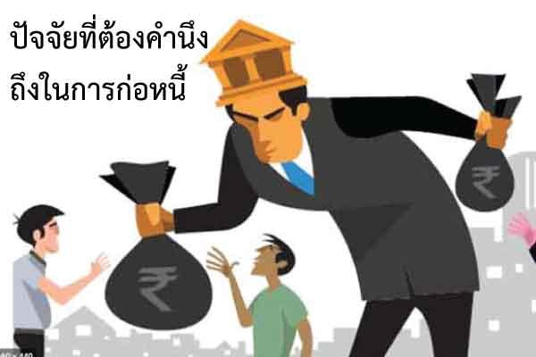 การก่อหนี้