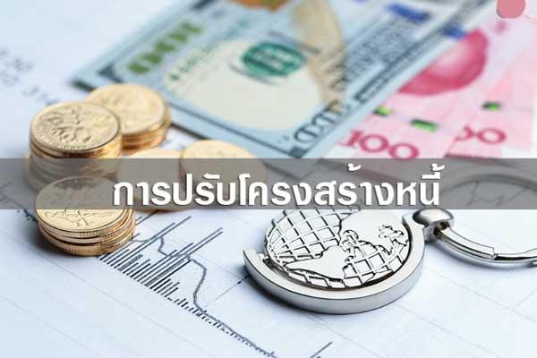 ปรับโครงสร้างหนี้ 4 แผน - nanasara.net