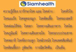 เวบสุขภาพ